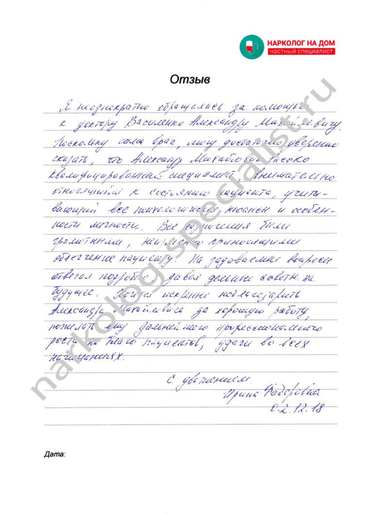 нарколог в москве отзыв